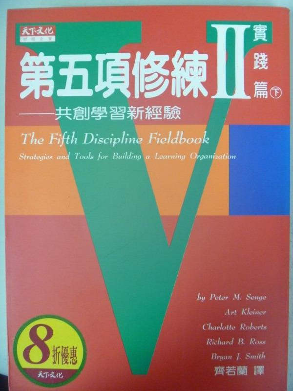 ~書寶 書T6/財經企管_HAN~第五項修練Ⅱ~實踐篇 ^(下^)_ 460_彼德˙聖吉