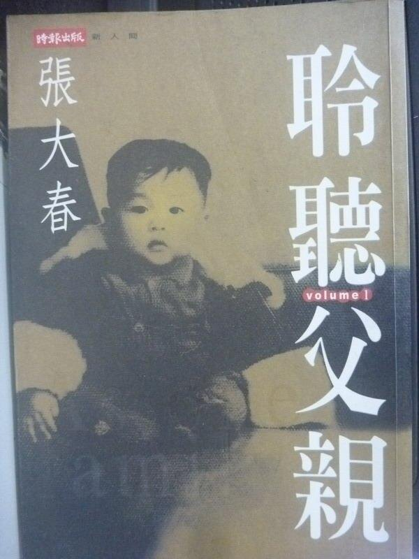【書寶二手書T9/一般小說_HRZ】聆聽父親_張大春