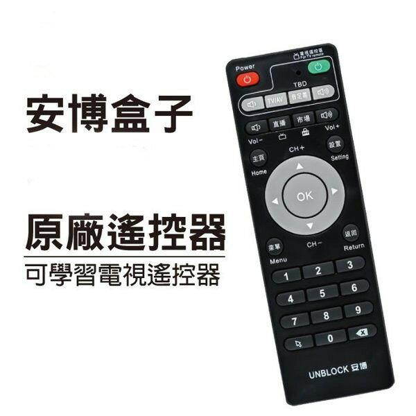 安博盒子 原廠遙控器 安博遙控器 安博機上盒遙控器 機上盒遙控器 網路HD電視 (可學習電視遙控器)