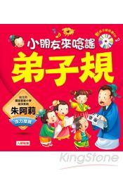 弟子規 附CD :語文小百科 1