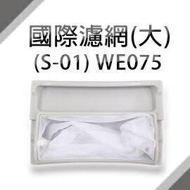 國際洗衣機濾網(大)(S-01)**1次購3組免運費**