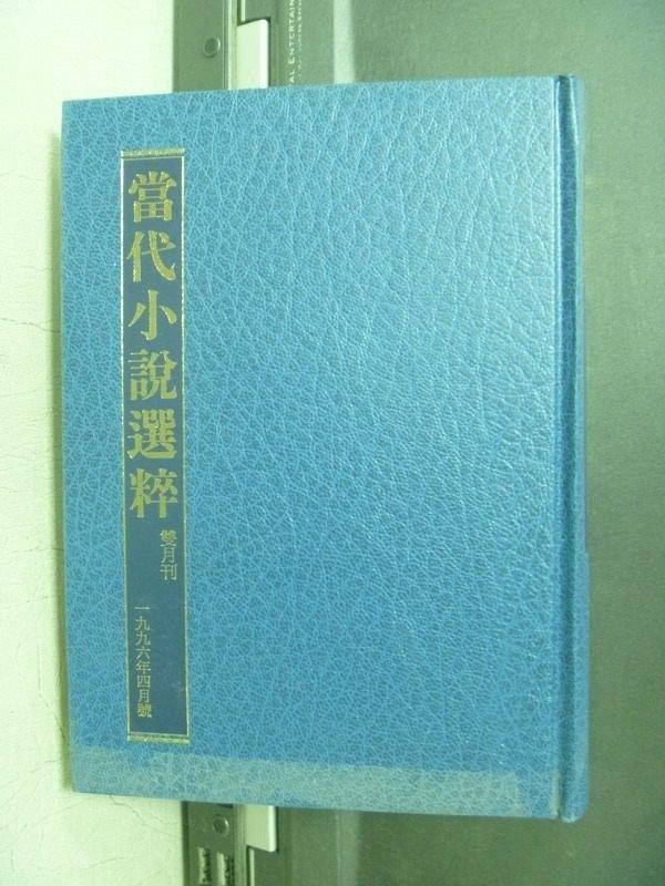 【書寶二手書T4/翻譯小說_KPQ】當代小說精粹_臥底警察_名畫疑雲等