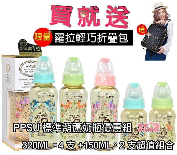 小獅王桃樂絲PPSU標準葫蘆奶瓶優惠組S.61110-320ML*4支+S.61210-150ML*2支,加贈蘿拉折疊包