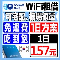 日本上網推薦sim卡吃到飽/wifi機網路吃到飽,日本wifi機租借推薦到韓國 上網WiFi分享器租借 吃到飽 無限制