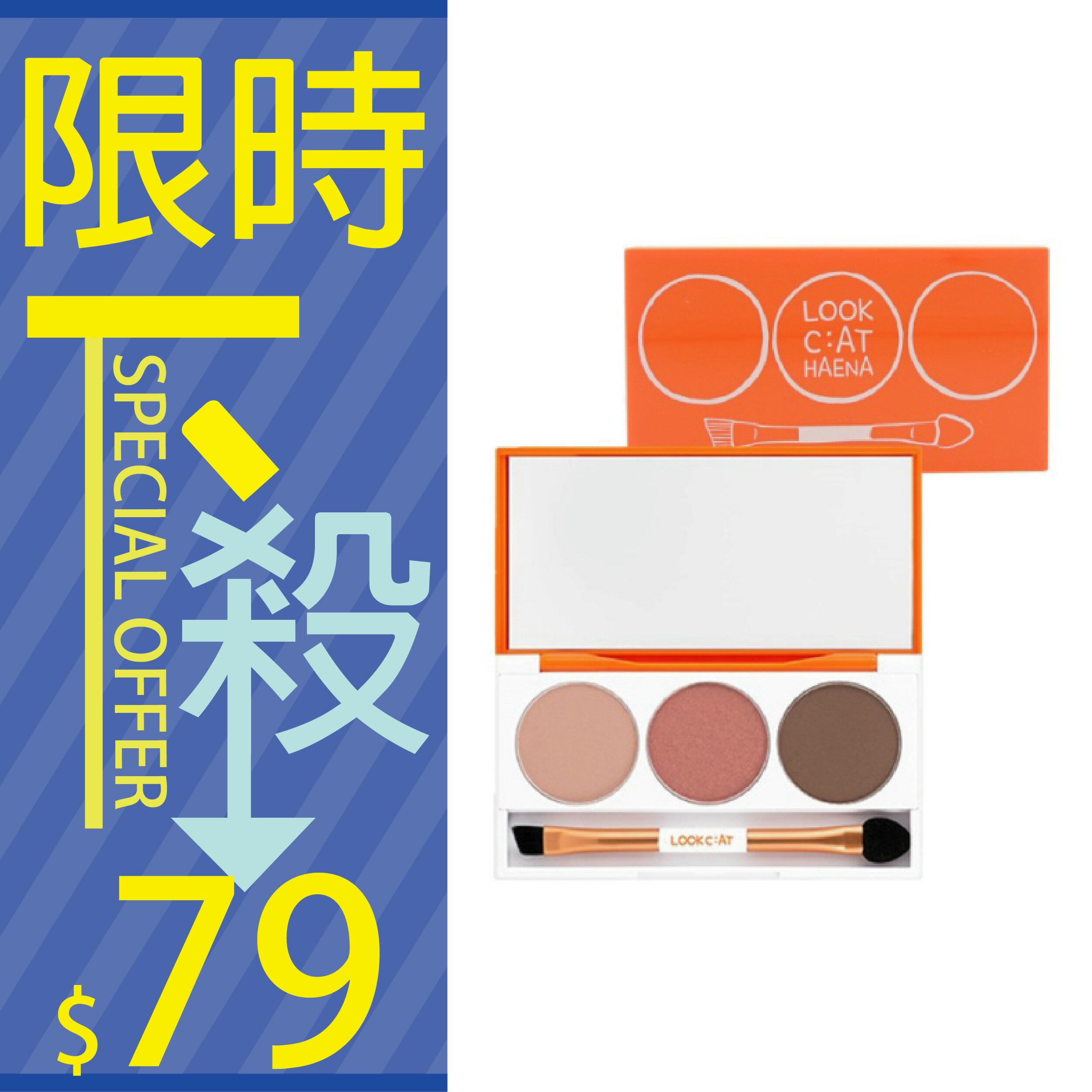 MEMEBOX冷豔少女三色眼影盤(附刷具)【櫻桃飾品】【24259】