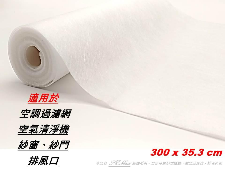 【米歐】靜電棉 適用 Honeywell 3M 小米 COWAY SHARP 安麗 大金 冷氣 空氣清淨機 紗窗 紗門