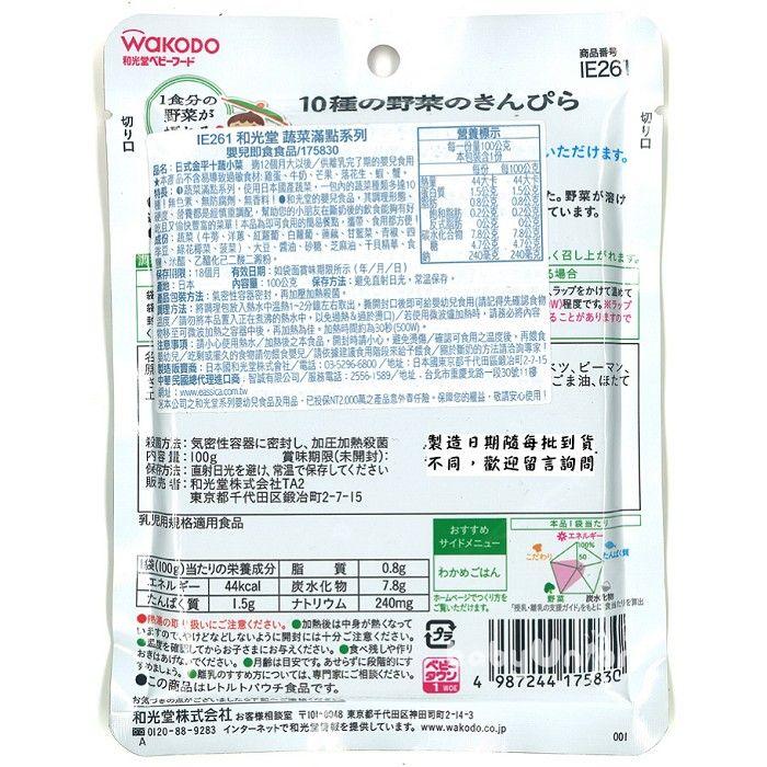 *IE系列買六送一* Wakodo和光堂 - IE261 日式金平十蔬小菜 12m (每周進貨效期有保障) 1