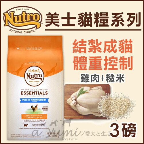 《Nutro美士》結紮貓 / 體重控制配方(雞肉+糙米)-3LB  /  貓飼料 樂天雙11 0