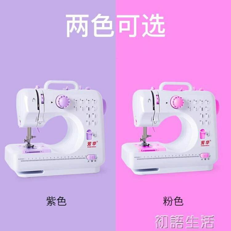 芳華縫紉機505A升級版迷你小型台式鎖邊縫紉機電動家用縫紉機吃厚 WD初語生活館 &super生活館 0