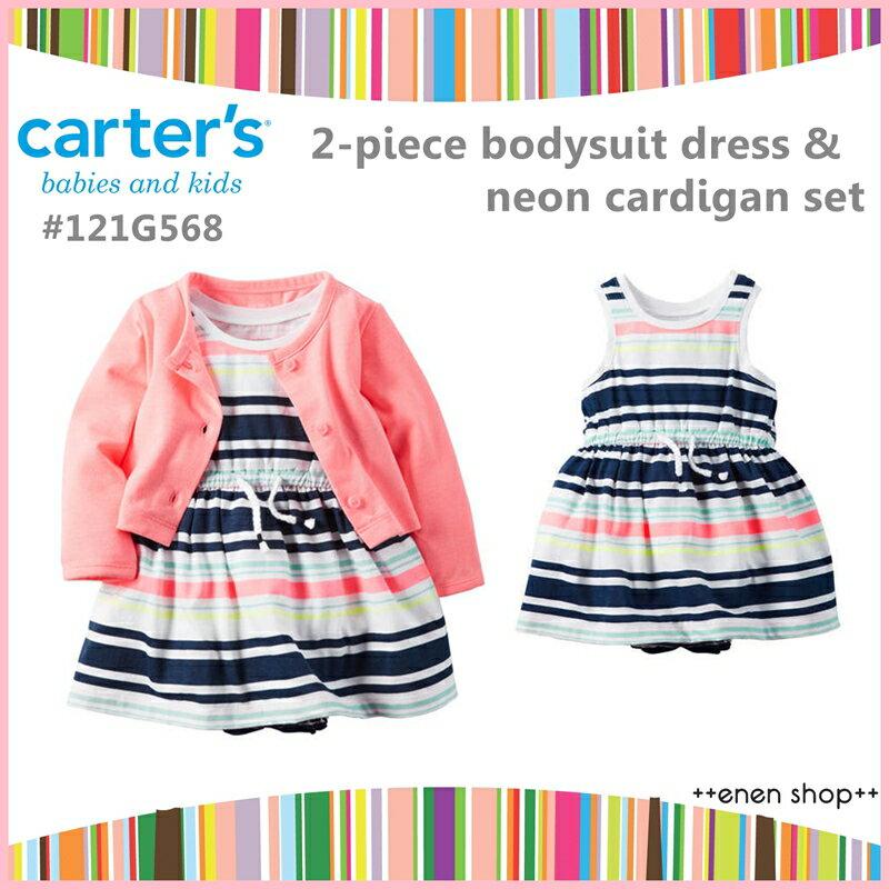 ++enen shop++ Carter's 條紋款無袖包屁裙/粉色小外套 ∥ 6M/9M/12M/18M/24M