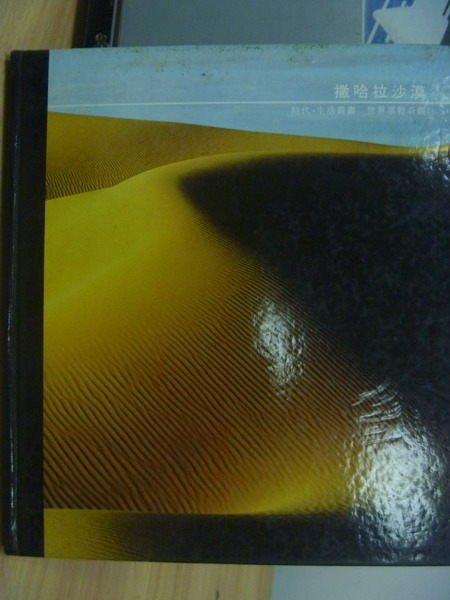【書寶二手書T4/地理_ZIK】撒哈拉沙漠_時代生活叢書世界原野奇觀