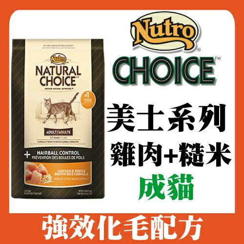 ~美士Nutro~成貓強效化毛^(雞肉 糙米^)配方~3磅