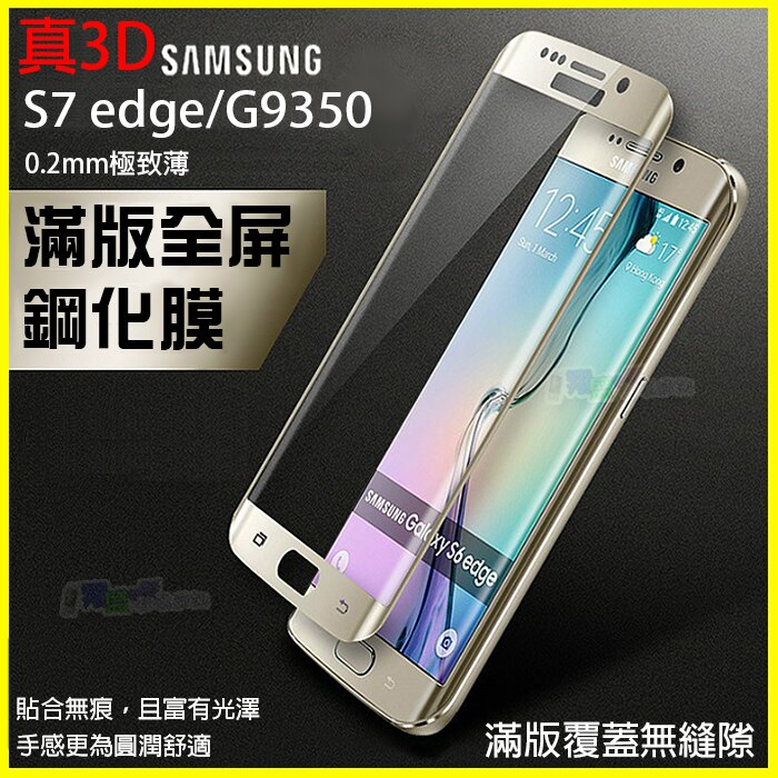 9H日本板硝子強化曲面玻璃 S6  edge plus/S6edge+/S7edge G9350 熱彎3D全覆蓋滿版防爆保護貼 鋼化膜 康寧同等級玻璃