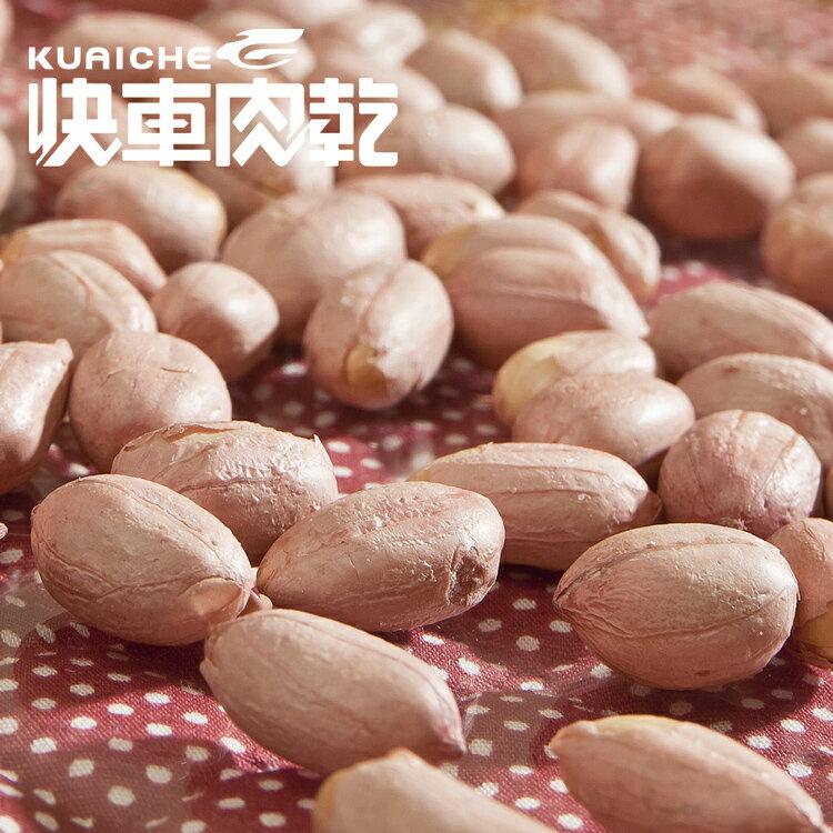 【快車肉乾】H8 澎湖花生米 × 個人輕巧包 (135g/包)