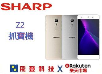 夏普 SHARP Z2 全台首款十核心 加送保護貼 4G+3G雙卡雙待 快充功能 R4G/32G  手機 5.5吋 全頻段 雙卡雙待 指紋辨識