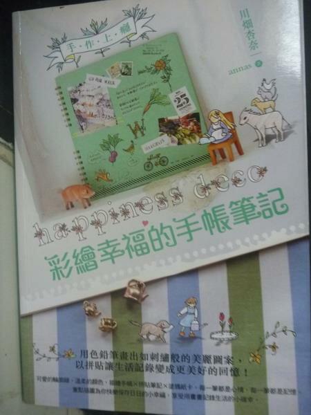 ~書寶 書T1/藝術_LGK~彩繪幸福的手帳筆記:用色鉛筆畫出如刺繡般_川 杏奈 ~  好