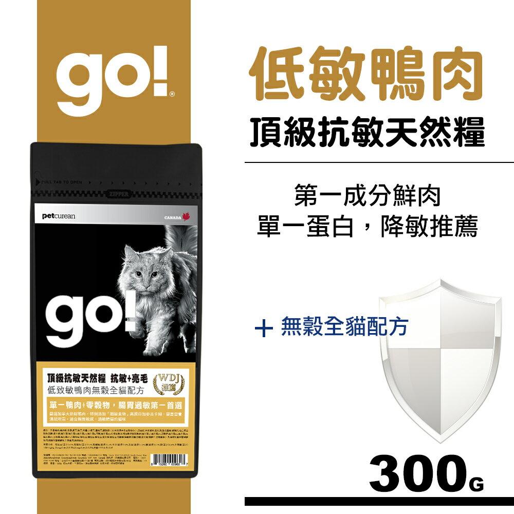 Go! 低致敏鴨肉無穀貓糧300克