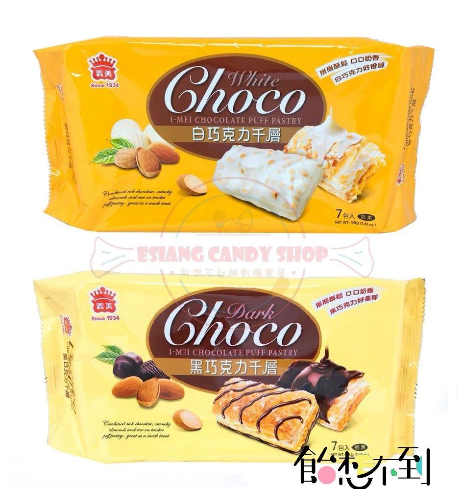 〚義美〛千層派98g - 黑巧克力/白巧克力