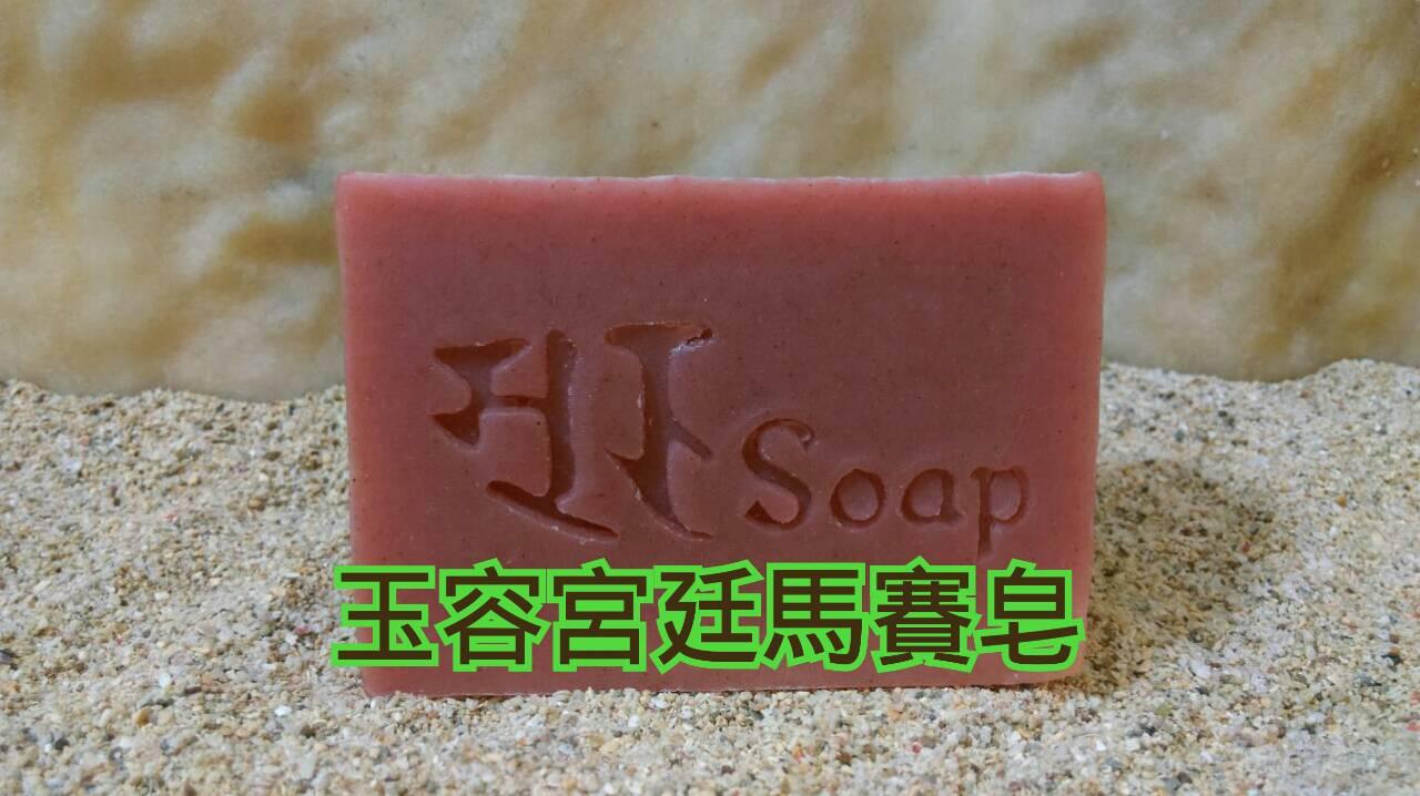 玉容宮廷小分子馬賽皂
