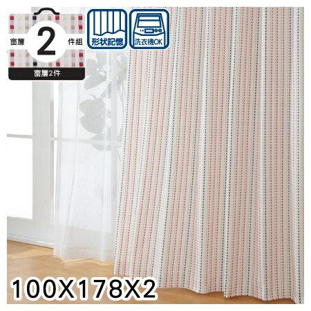 窗簾2件組 N-LURE17 RE 100×178×2 NITORI宜得利家居