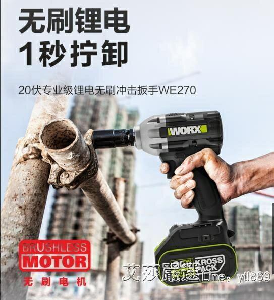 樂天優選-威克士鋰電無刷電動扳手WE270 木工架子工專用套筒汽修沖擊風炮