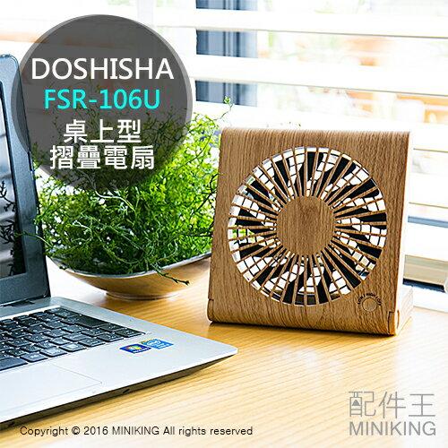 ~ 王~ 棕  DOSHISHA FSR~106U 桌上型摺疊電扇 風扇 好收納 另FLR