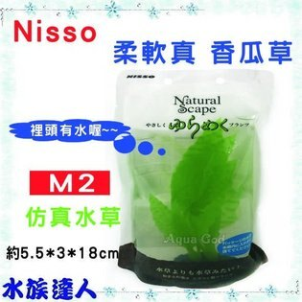 水族達人:推薦【水族達人】日本NISSO《柔軟真香瓜草M-2NAP-561》產卵躲藏香瓜造景飾品