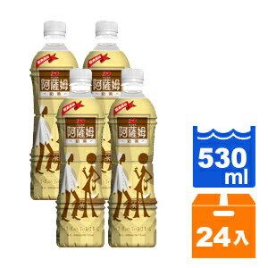 匯竑 阿薩姆 奶茶 530ml (24入)/箱