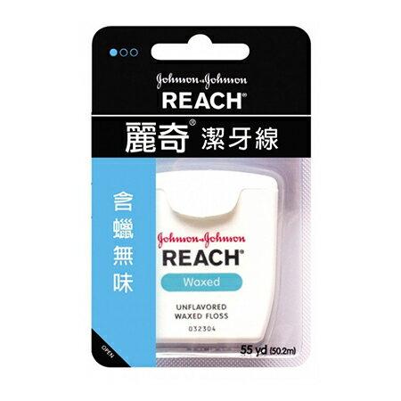 REACH 麗奇 潔牙線 (含蠟無味) 50M【瑞昌藥局】909777