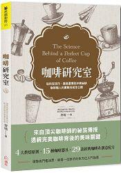 咖啡研究室:從烘豆技巧、器具選擇到沖煮祕訣,咖啡職人的實戰技術全公開