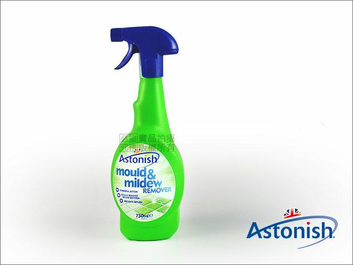 快樂屋?英國潔【英國 Astonish】除霉去汙清潔劑 750ml 去汙去霉~磁磚縫隙/地板/流理台/衛浴/爐具