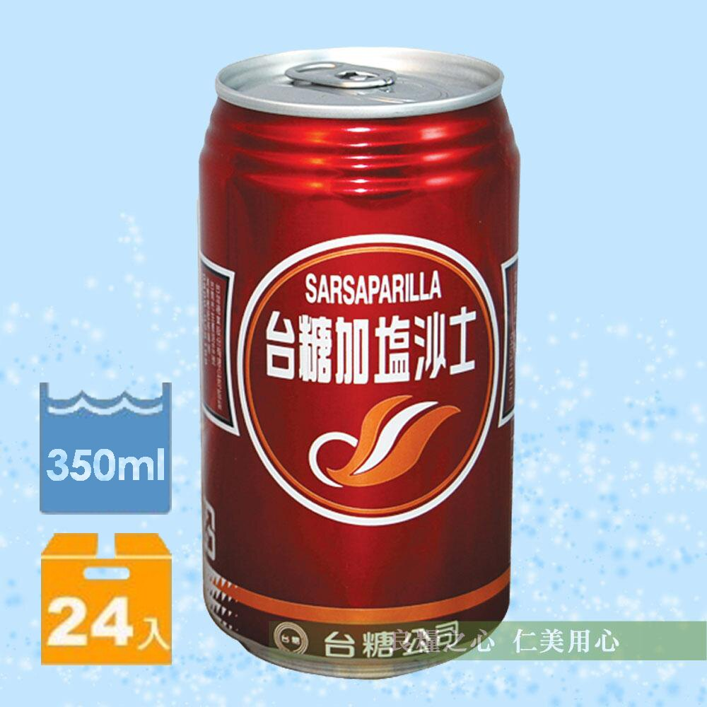 台糖 加鹽沙士(24瓶/箱)x1 免運