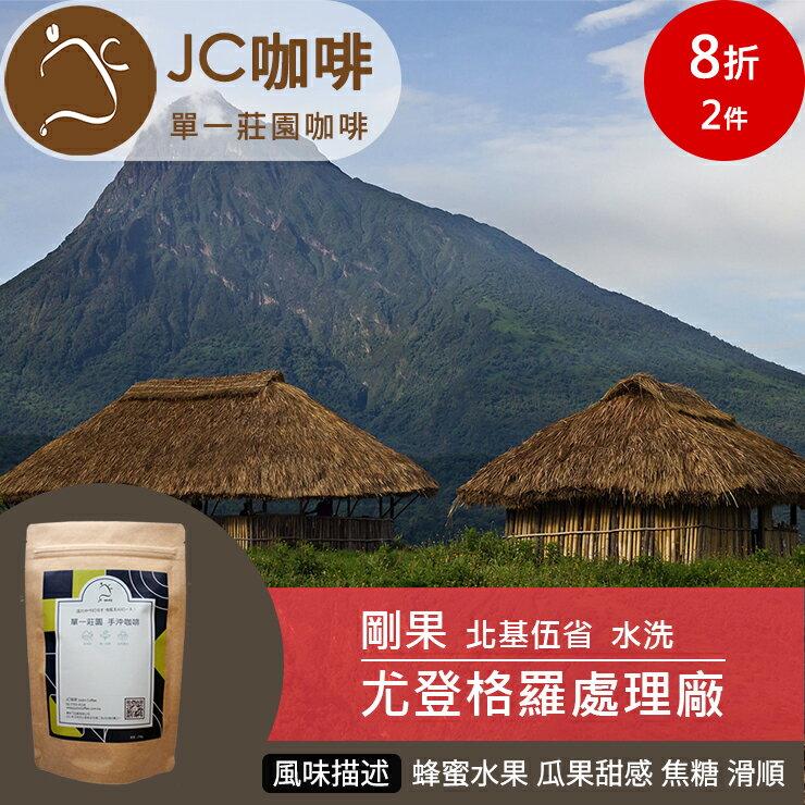 JC咖啡 半磅豆▶剛果 北基伍省 尤登格羅處理廠 水洗 ★送-莊園濾掛1入 0