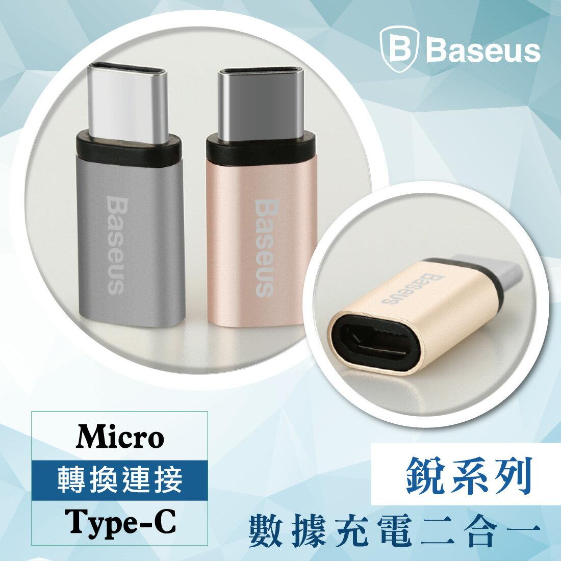 【Baseus】Micro USB 轉 Type-C 轉接頭 HTC U11 M10 小米MAX2 三星 S8Plus SONY XZ Premium 適用 單頭 隨身便捷 傳輸 充電 轉換器