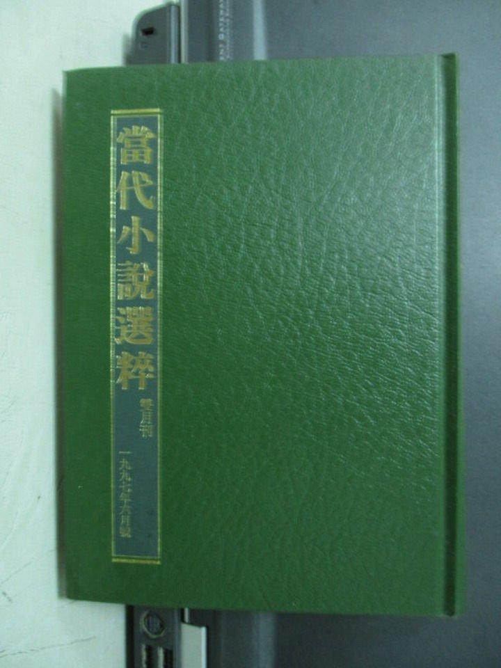 【書寶二手書T6/翻譯小說_LBJ】當代小說選粹-零時爆炸_全才副牧師等_封面綠