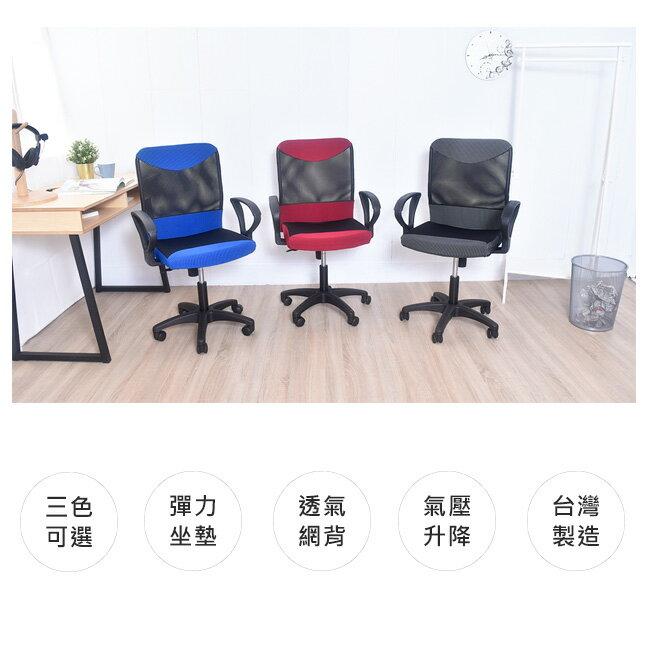 凱堡 凱特透氣網背電腦椅【A07002】 3