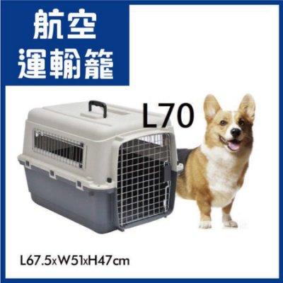 凱莉小舖【L70】歐洲品牌(可刷卡) 運輸籠航空箱 外出提籠狗推車飛機籠 不锈鋼門/通風口