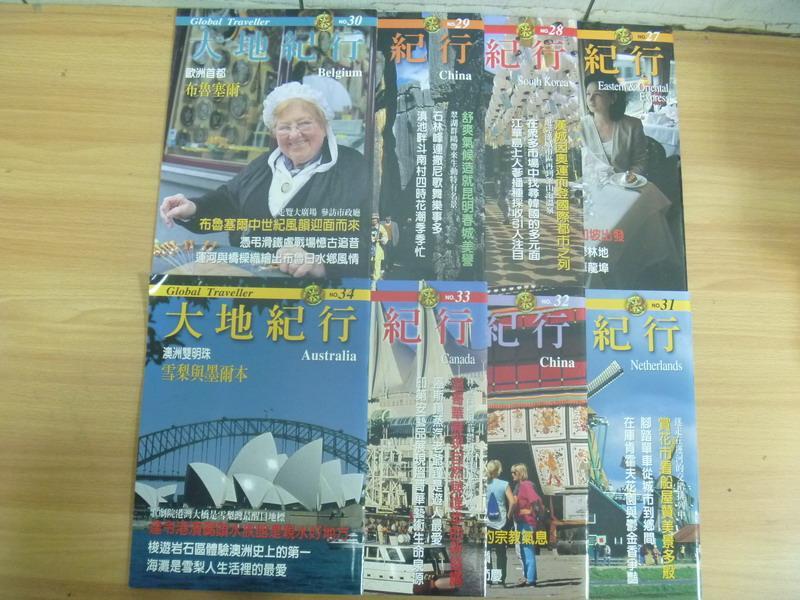 ~書寶 書T7/雜誌期刊_QID~大地紀行_27~34期間_8本合售_亞洲東方快車_雪梨與