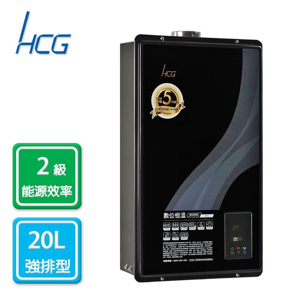 和成HCG 數位 恆溫 強制排氣 熱水器 20L 天然 GH2055N 合格瓦斯承裝業 桃竹苗免費基本安裝 - 限時優惠好康折扣