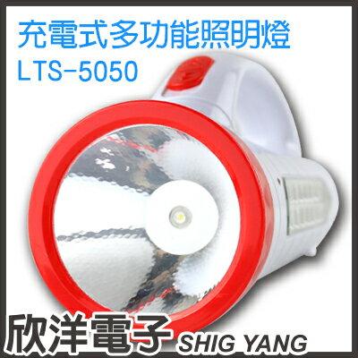 ※ 欣洋電子 ※ LETESI 雷特斯 隱藏式插頭 充電式 18W+14 多功能照明燈/手電筒 (LTS-5050)