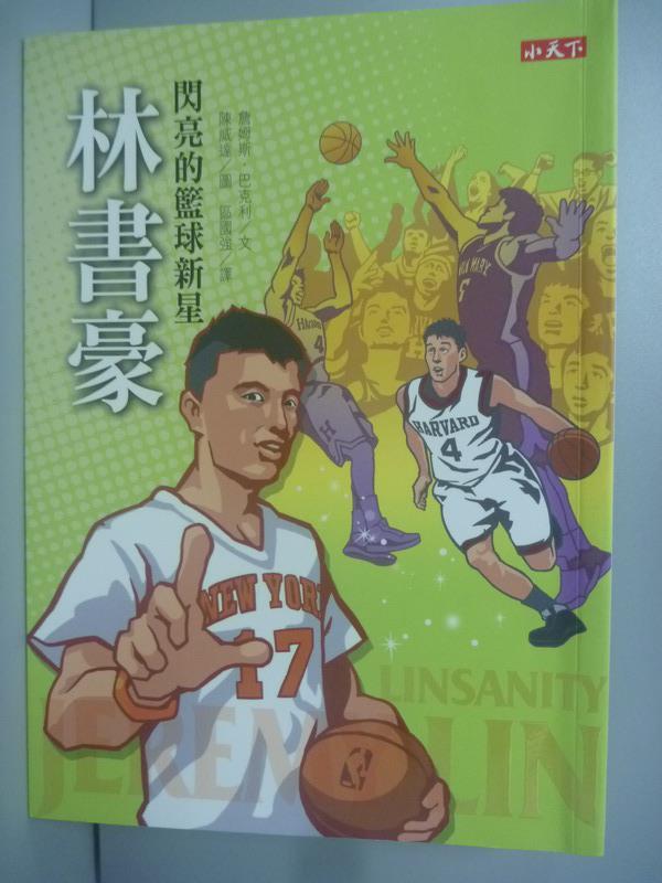 【書寶二手書T1/體育_IKC】閃亮的籃球新星:林書豪_詹姆斯.巴克利