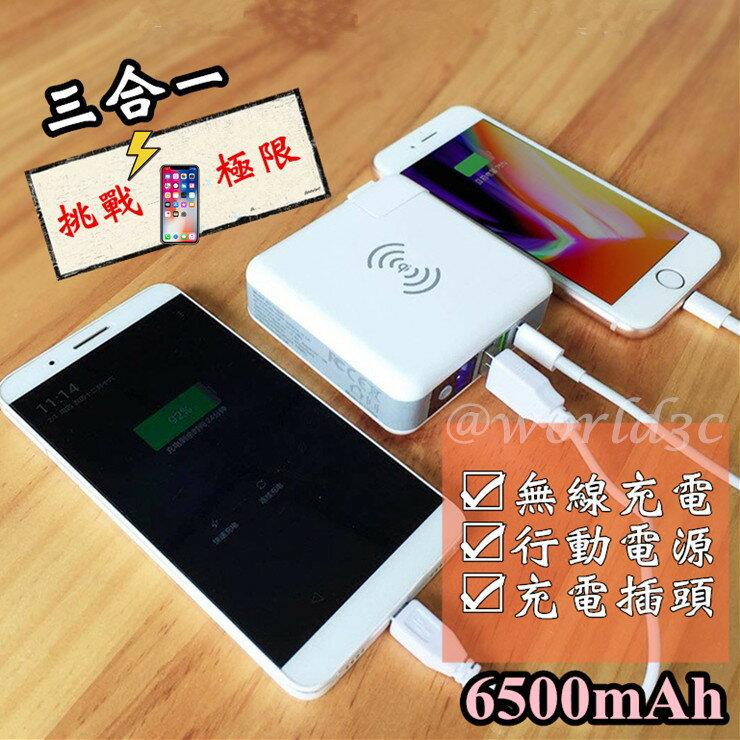 QI無線充電寶 6500mAh 國際旅充頭 充電器 行動電源 3合1 無線充電器 快充 note8 i8 ix