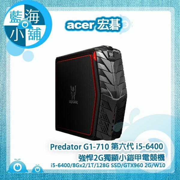 acer 宏碁 Predator G1-710 6代i5四核獨顯Win10電腦 電競機(i5-6400/8Gx2/1T/128G M.2 SSD/GTX960 2G/W10)