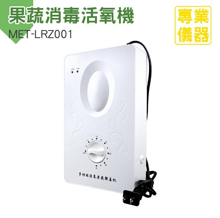 安居生活館 果蔬消毒清洗機 果蔬解毒機 果蔬碗盤清洗機 蔬果消毒臭氧機 MET-LRZ001