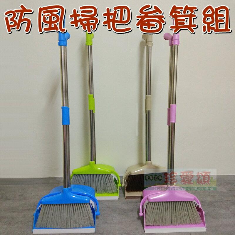 【珍愛頌】F044 梳齒設計 防風掃把畚箕組 掃地神器 不沾手 掃帚 掃把 畚斗 笨斗 簸箕 清潔 掃頭髮 掃地板 大掃除 客廳 小套房