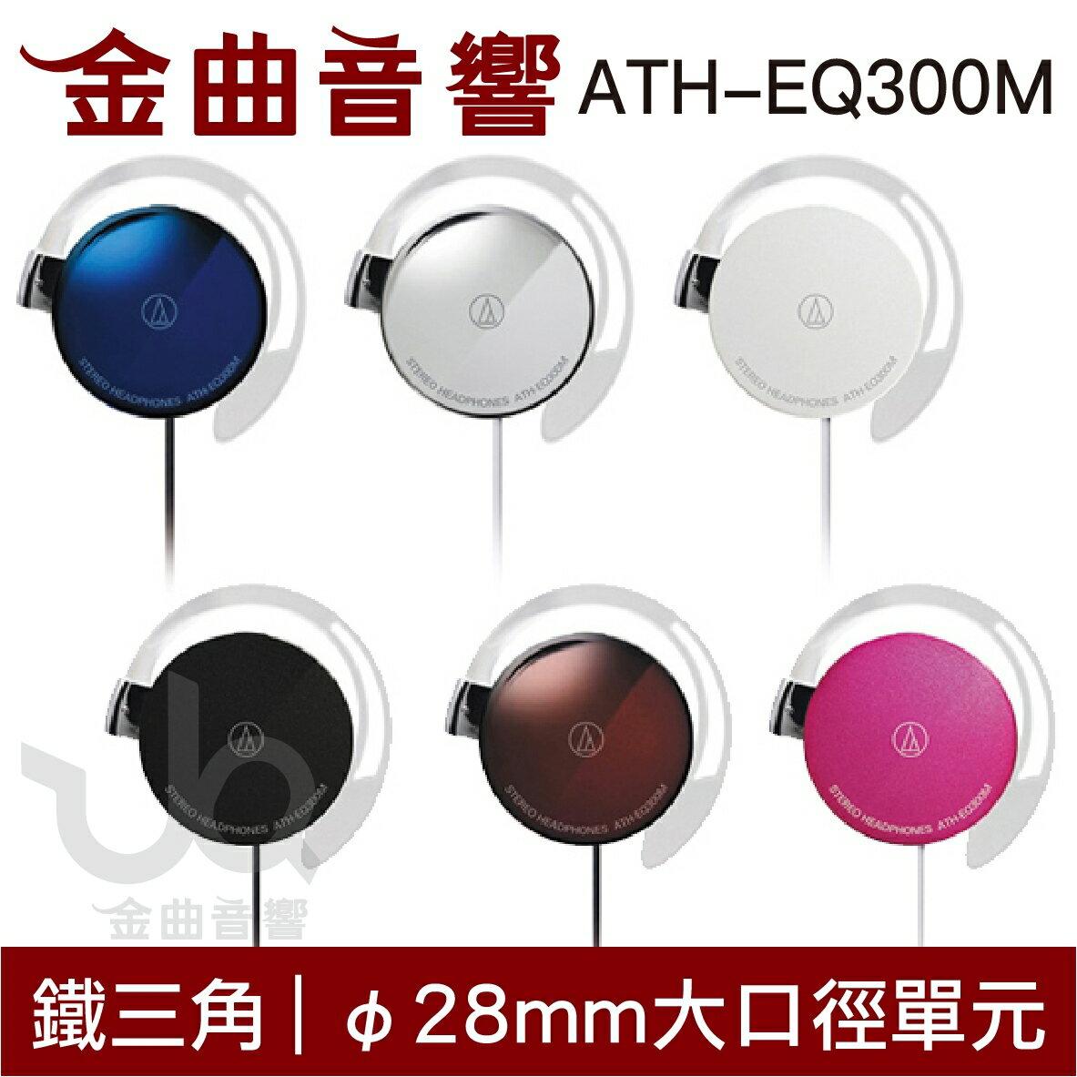 鐵三角 ATH-EQ300M 輕薄美型耳掛式耳機 銀色| 金曲音響