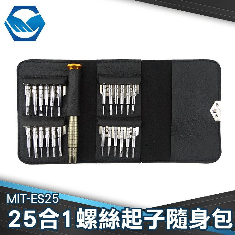 MIT-ES25 螺絲起子 25合一 DIY修理 多用途維修套裝 工仔人