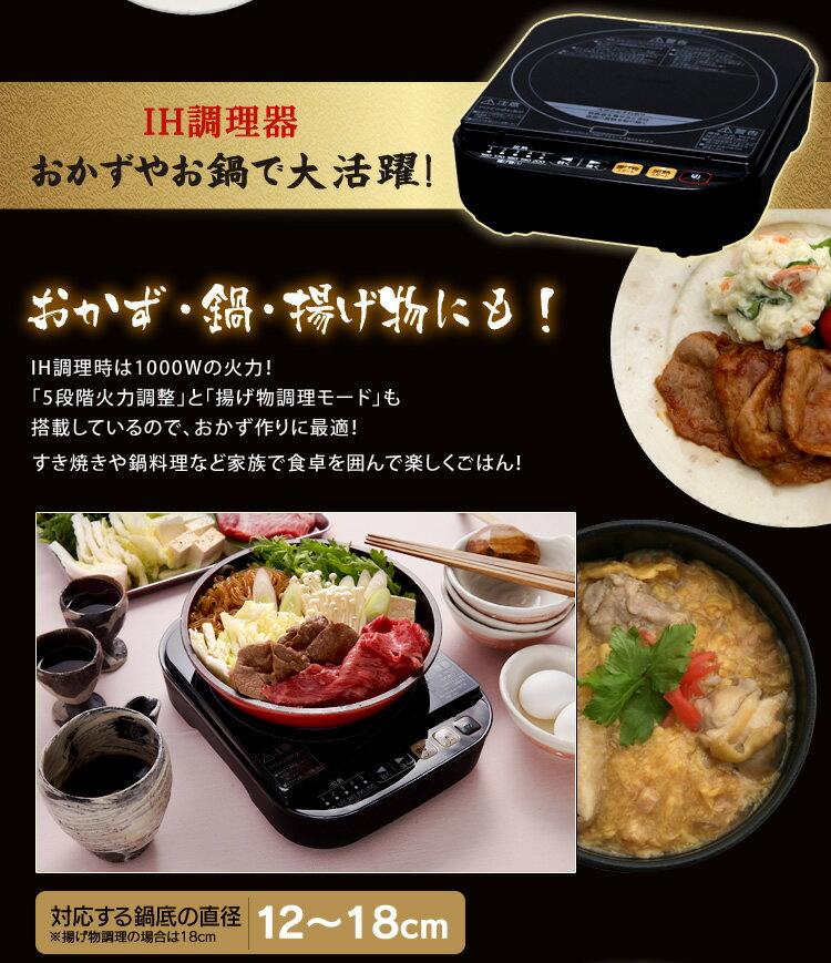 0運費!日本IRIS OHYAMA / RC-IA30-B / IH電鍋+電磁爐二合一 / 一鍋兩用 / 多功能電鍋 飯鍋 / 3-3.5合-日本必買 日本樂天代購(12800*5) 5