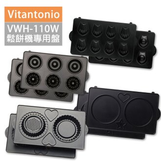 NORNS【日本Vitantonio VWH-110W 多功能鬆餅機烤盤】不含主機 主機需另購