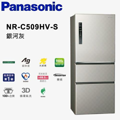 Panasonic500LNR-C509HV-S三門變頻冰箱國際牌銀河灰免運費12期0%公司貨NRC509HVS